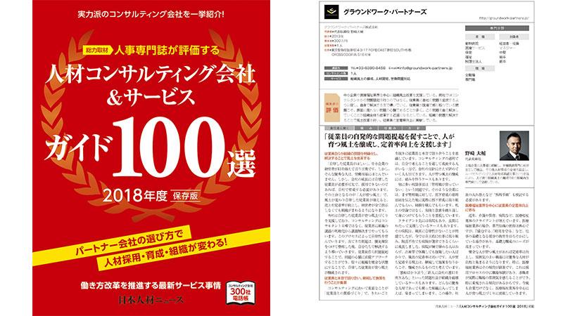 人材コンサルティング会社&サービス100選 表紙
