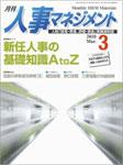 月刊人事マネジメント3月号 P150-151 前職人事マン