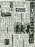 日刊ゲンダイ「年収がダラダラ下がる時代の覚悟」