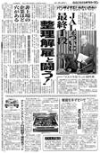 日刊ゲンダイ「JALもついに最終手段 整理解雇と戦う!」