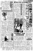 日刊ゲンダイ「うつ病チェック義務化で中間管理職がうつになる」