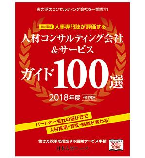 人材コンサルティング会社&サービス100選