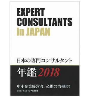 日本の専門コンサルタント2018