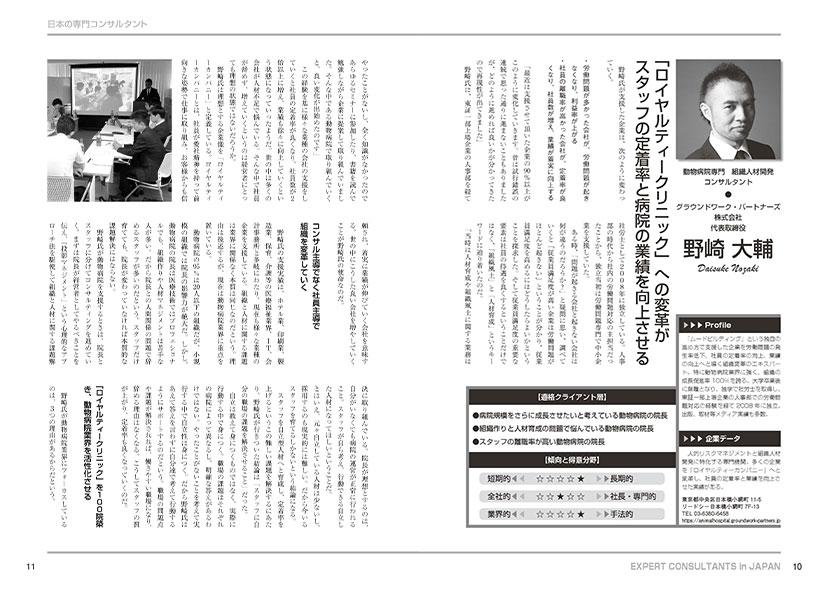 日本の専門コンサルタント2020表紙