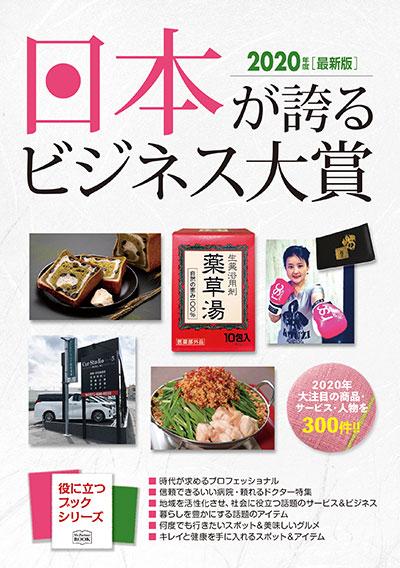 2020年度 日本が誇るビジネス大賞
