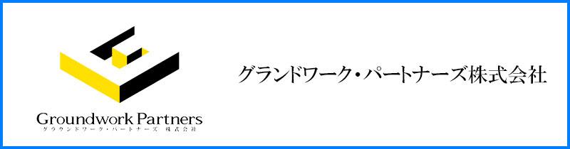 グアンドワーク・パートナーズ株式会社